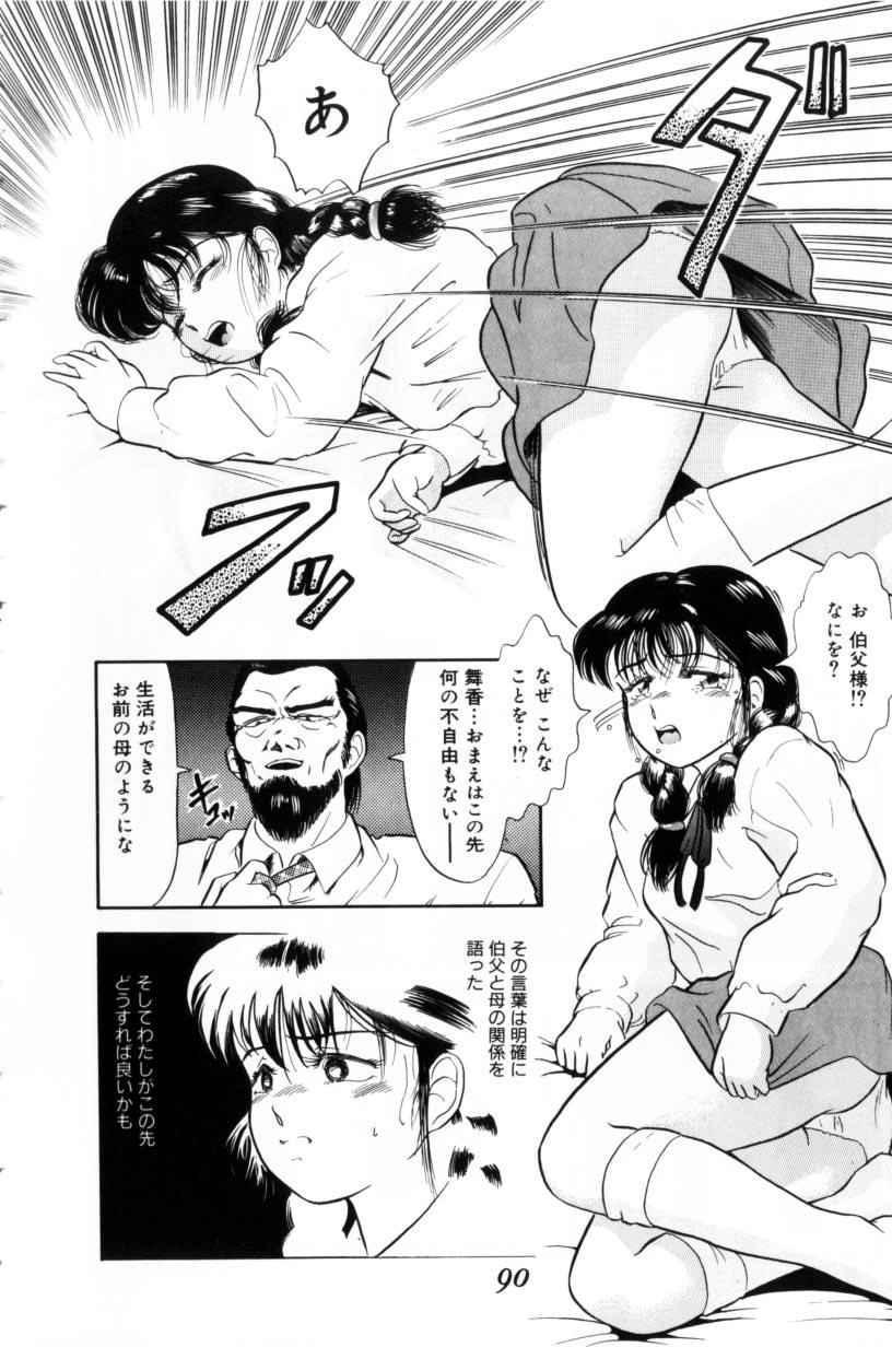 Koakuma no Furu Yoru ni 89
