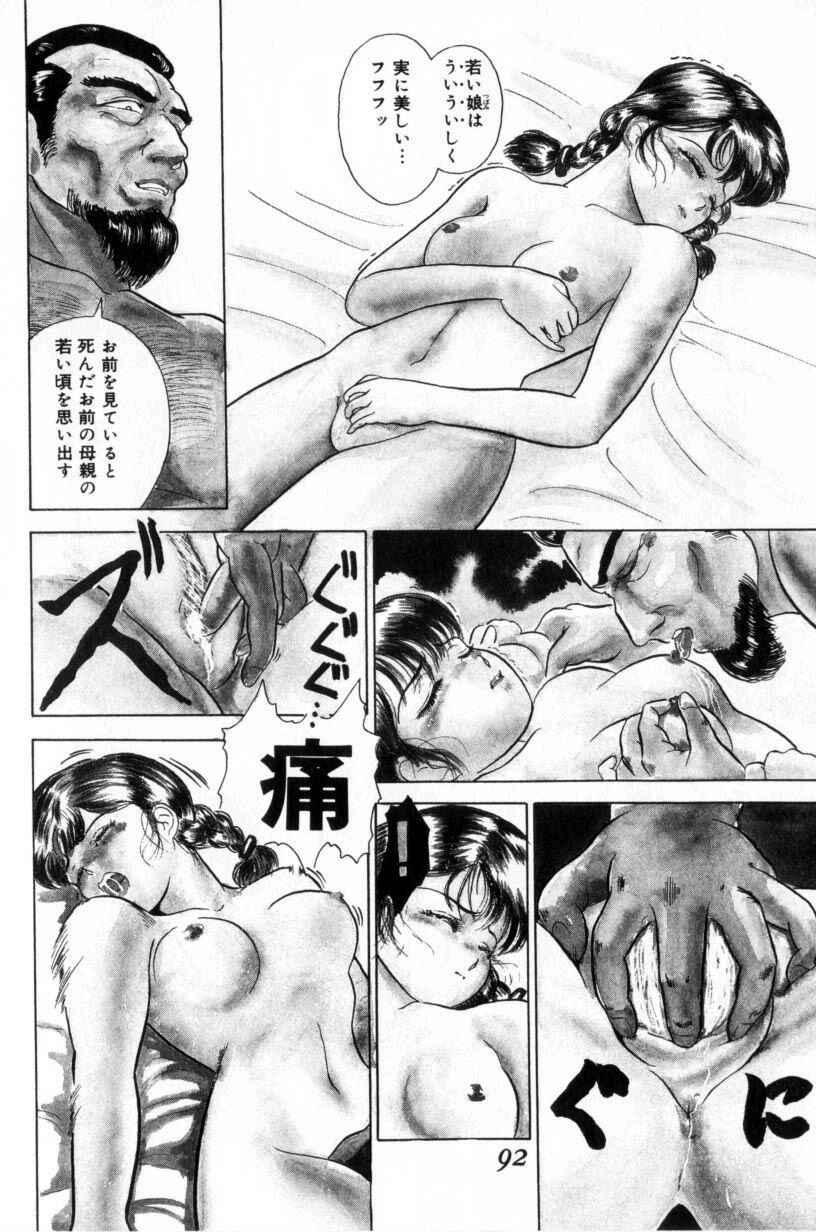 Koakuma no Furu Yoru ni 91