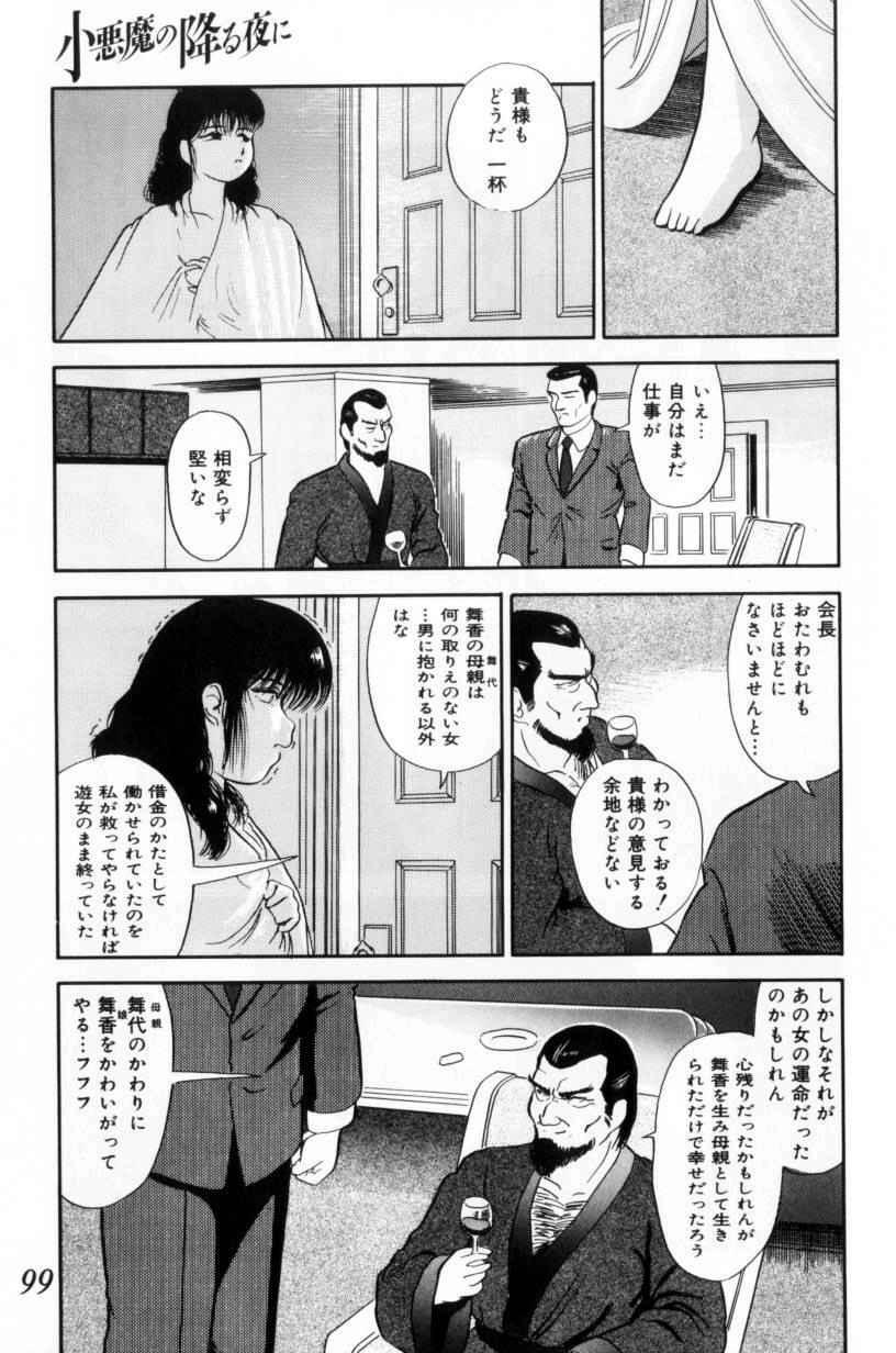 Koakuma no Furu Yoru ni 98
