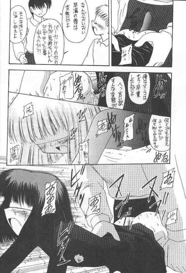 Hotaru VII 18