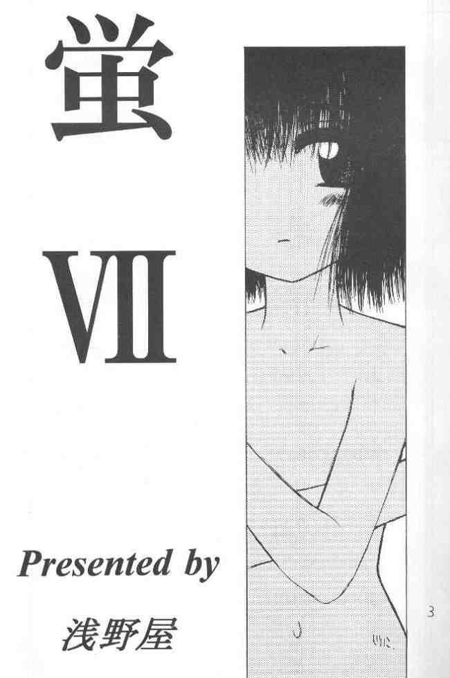 Hotaru VII 1
