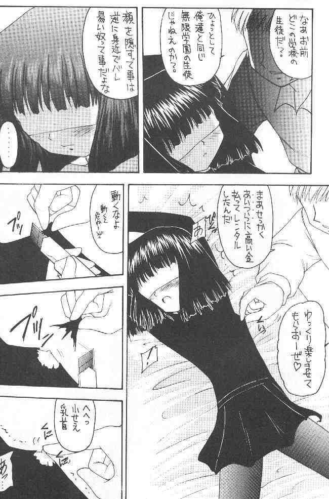 Hotaru VII 4
