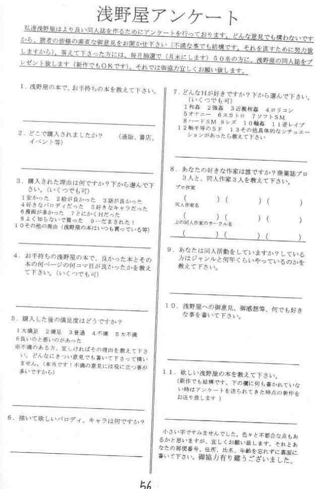 Hotaru VII 54