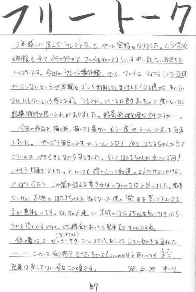 Hotaru VII 55