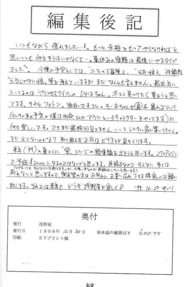 Hotaru VII 56