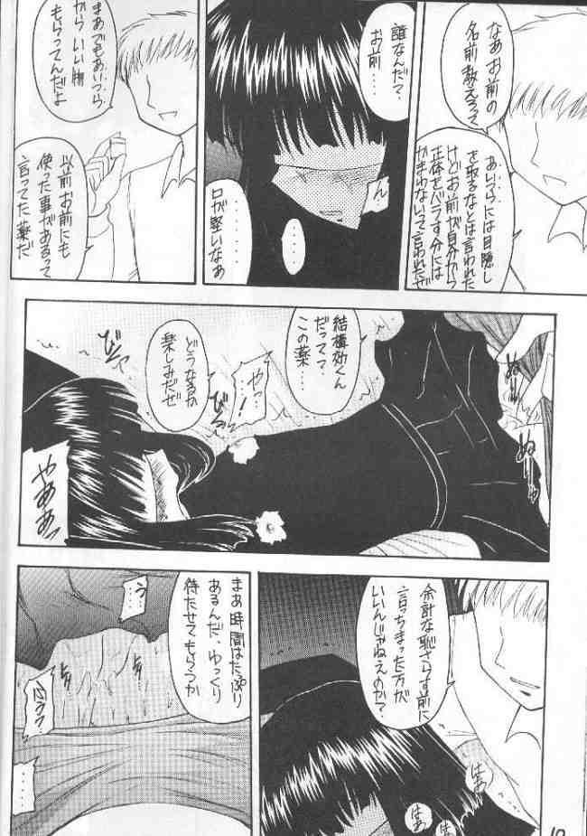 Hotaru VII 8