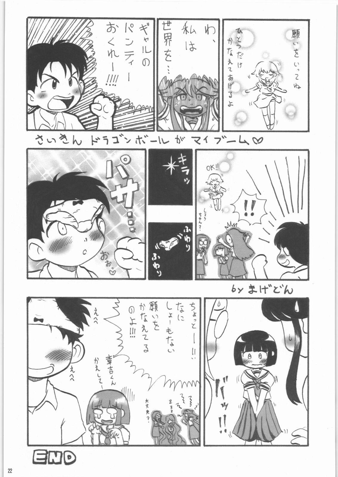 Kannazuki 20