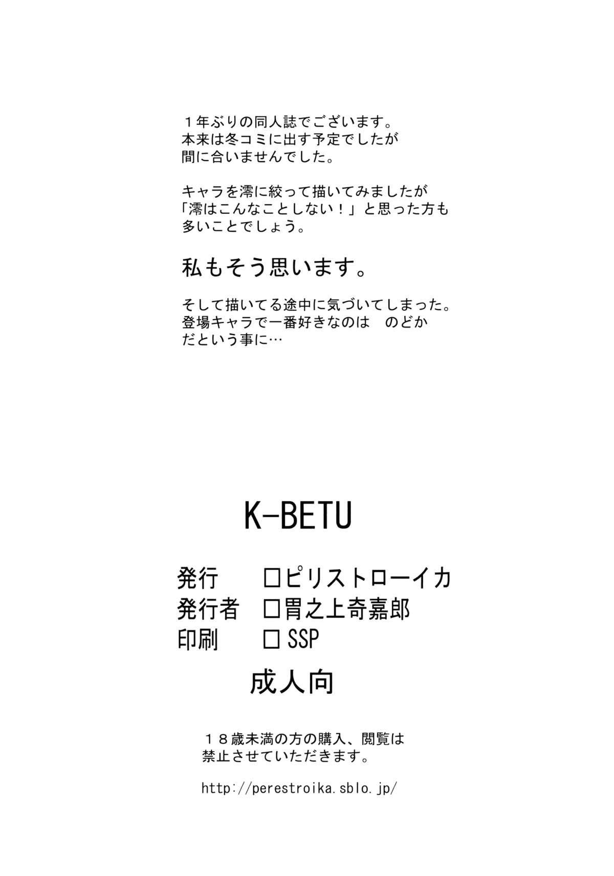 K-BETU 20