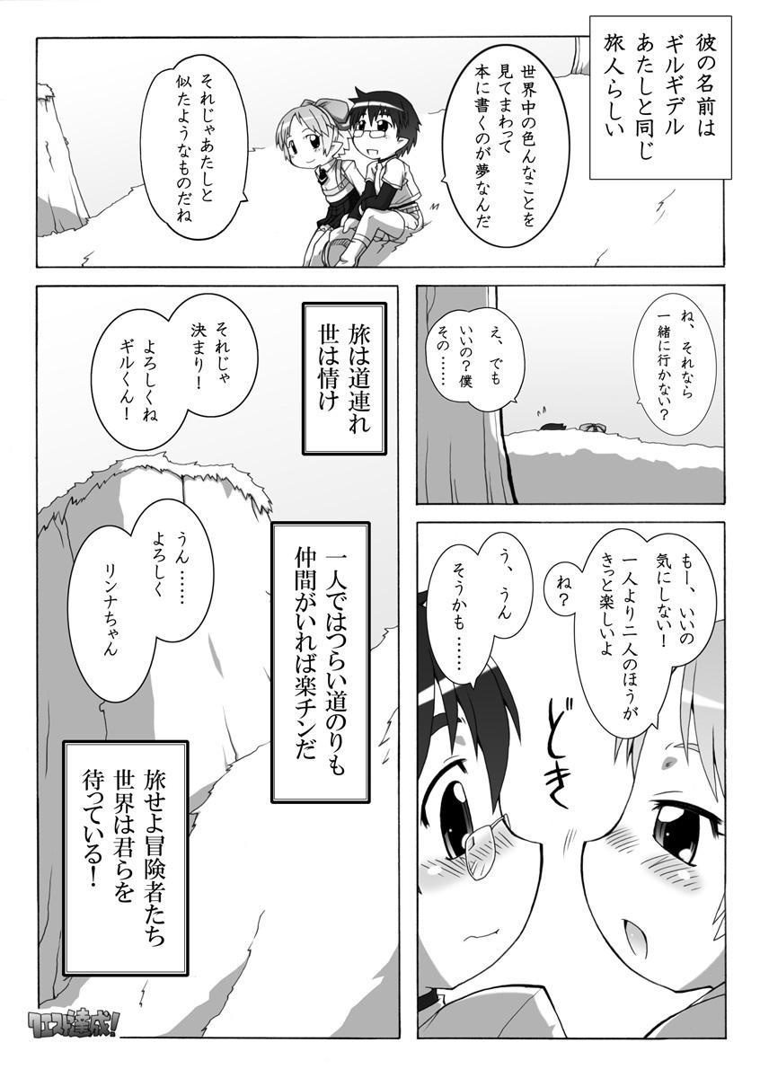 Youjo Daizukan 5 16