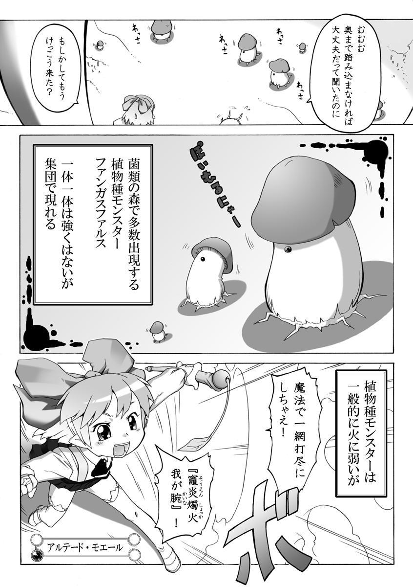 Youjo Daizukan 5 4