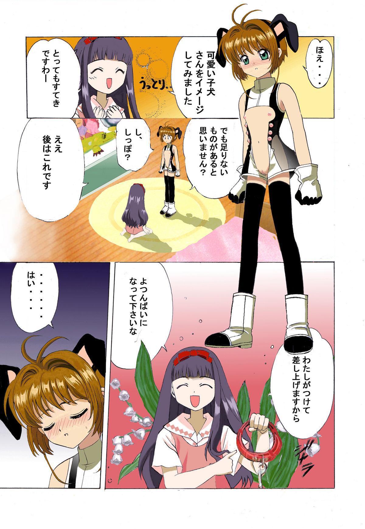 Kuuronziyou 2 Full Color & TV Animation Ban 9