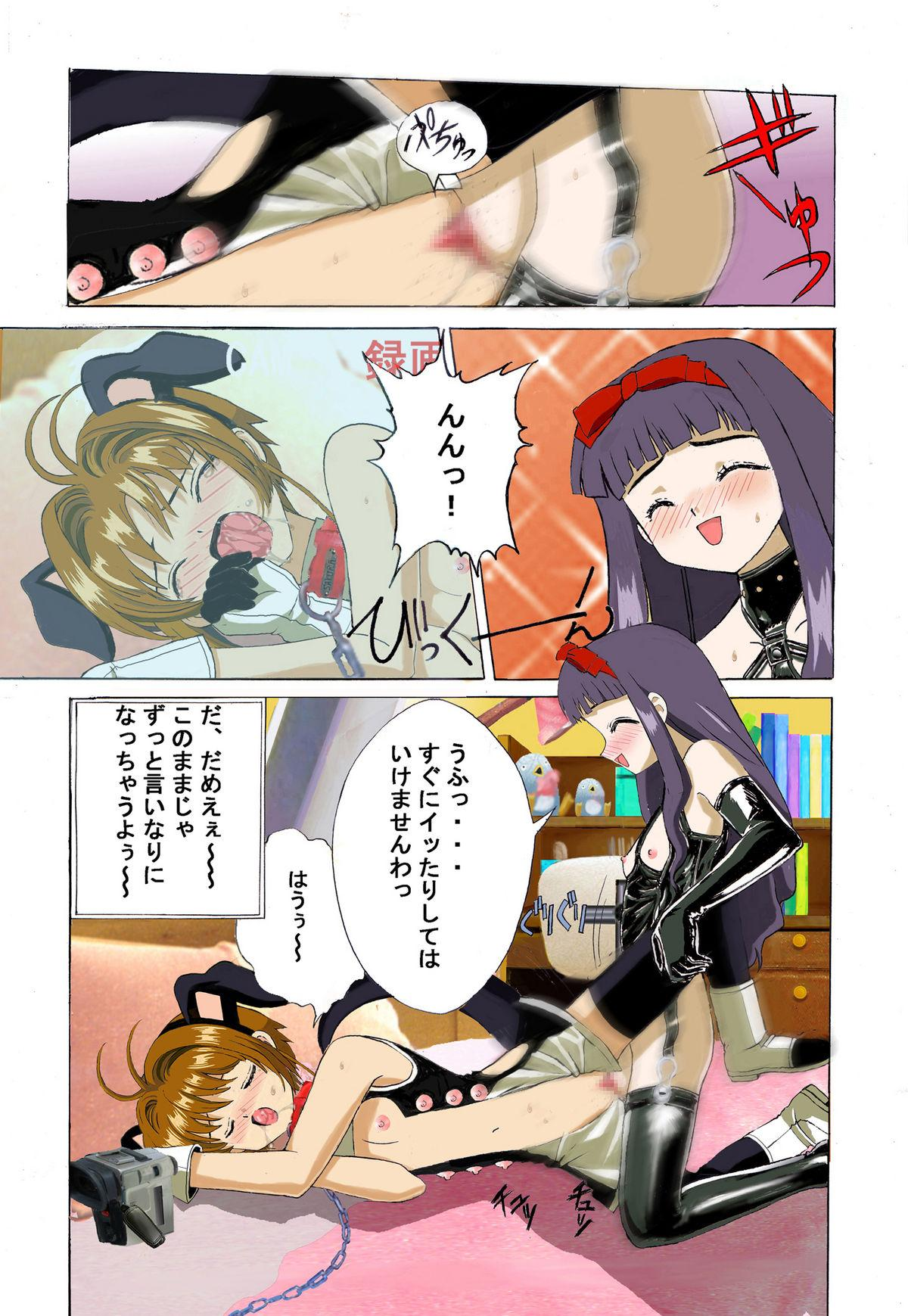 Kuuronziyou 2 Full Color & TV Animation Ban 14