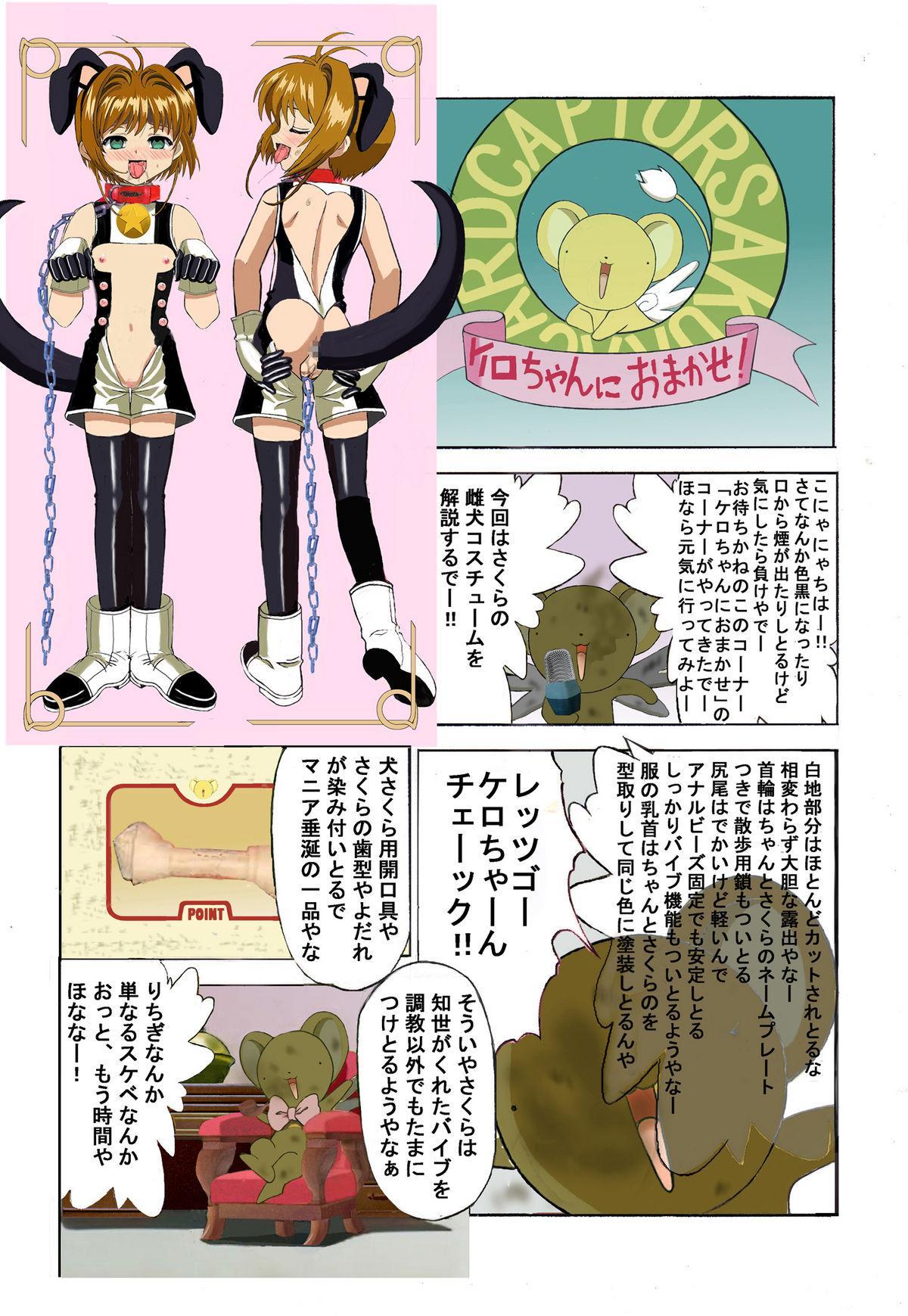 Kuuronziyou 2 Full Color & TV Animation Ban 41
