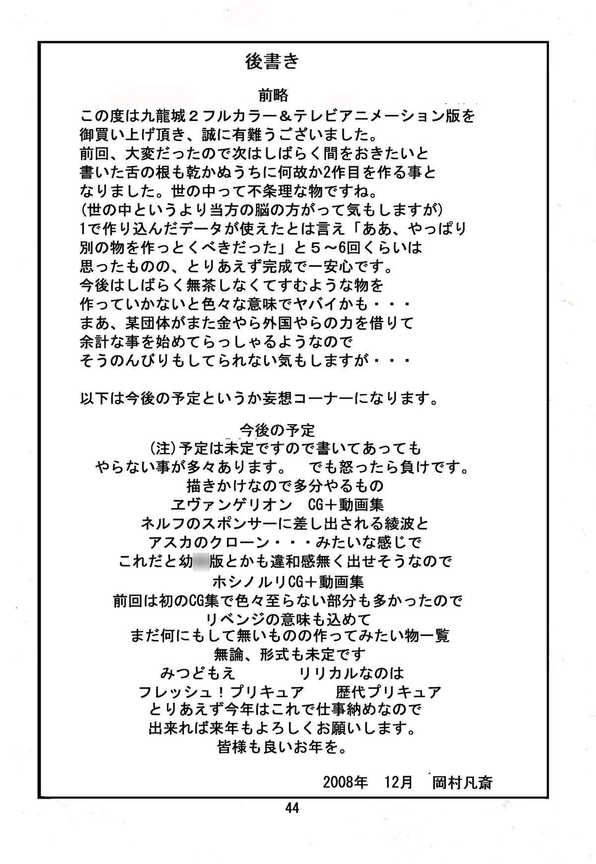 Kuuronziyou 2 Full Color & TV Animation Ban 42