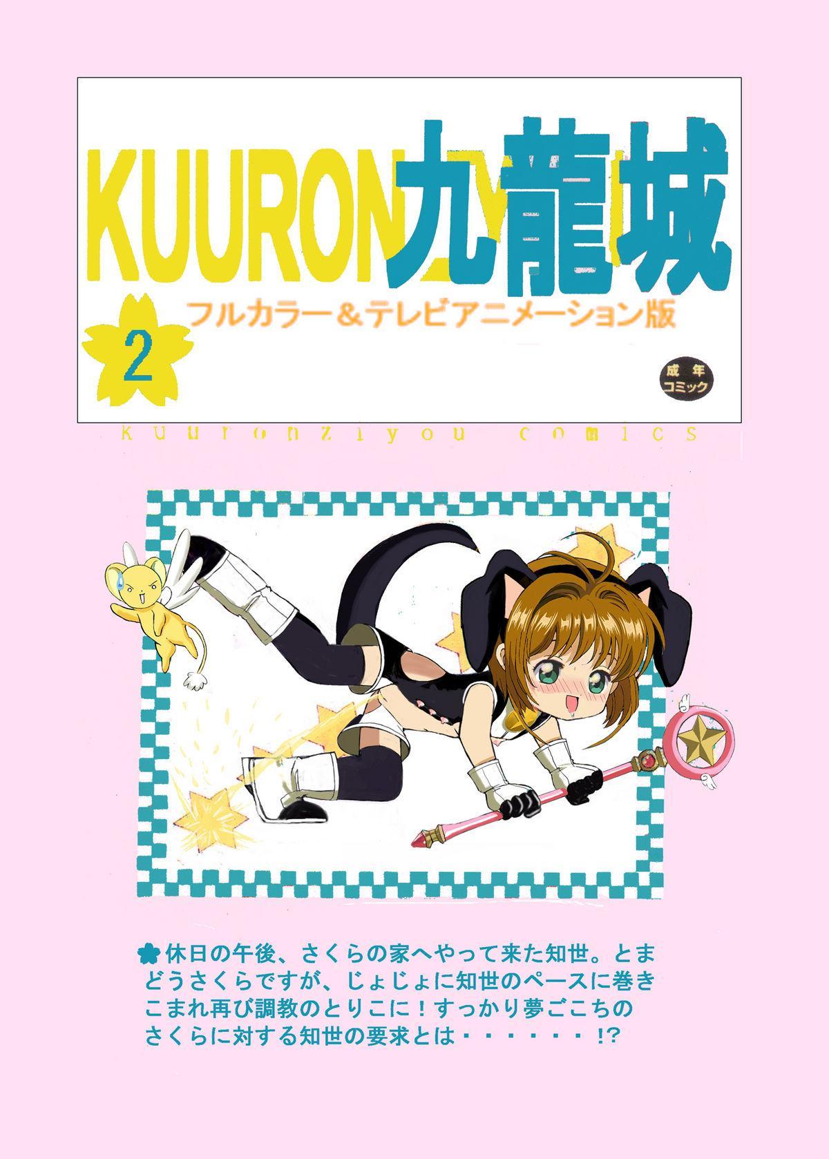 Kuuronziyou 2 Full Color & TV Animation Ban 44
