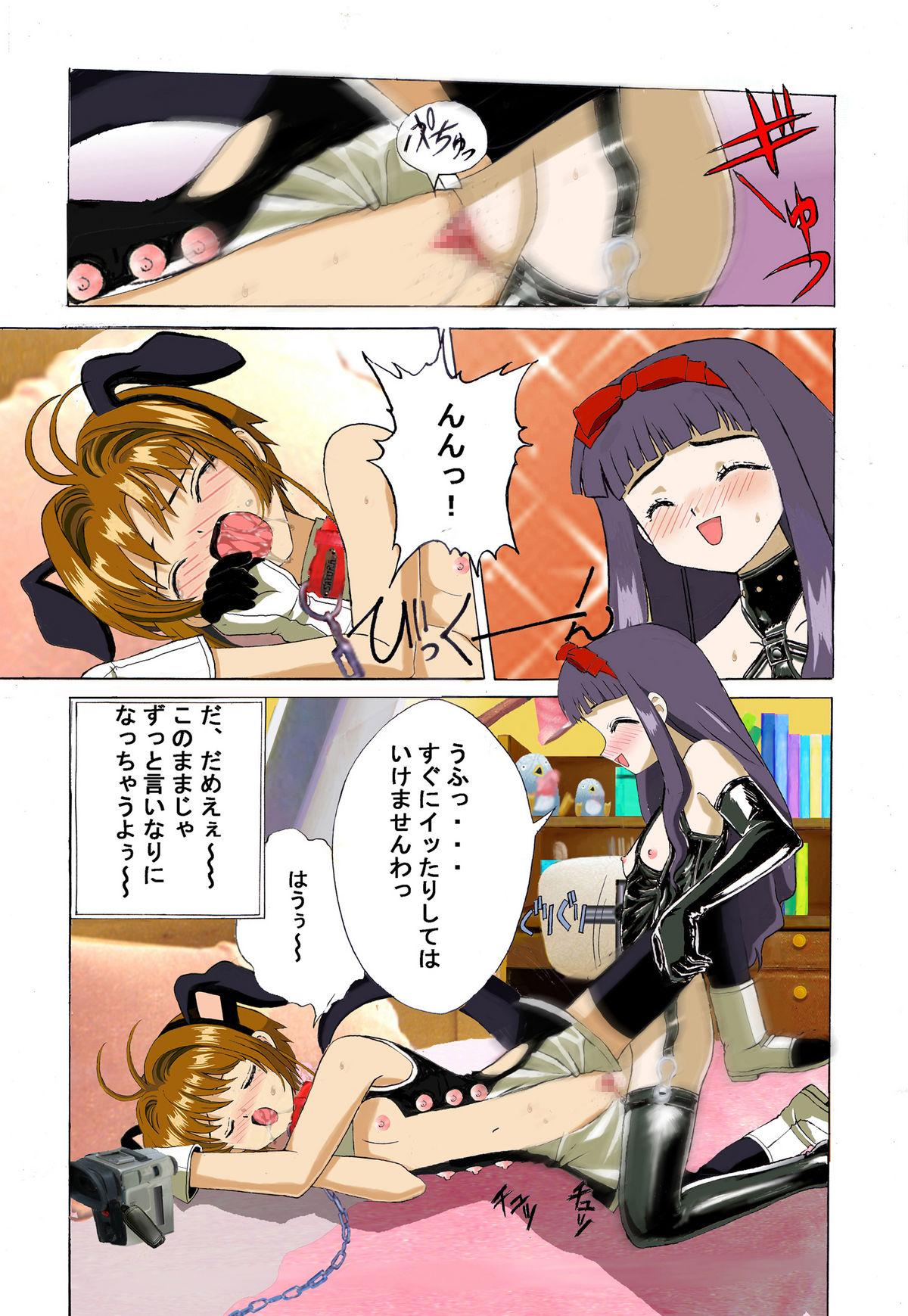 Kuuronziyou 2 Full Color & TV Animation Ban 49