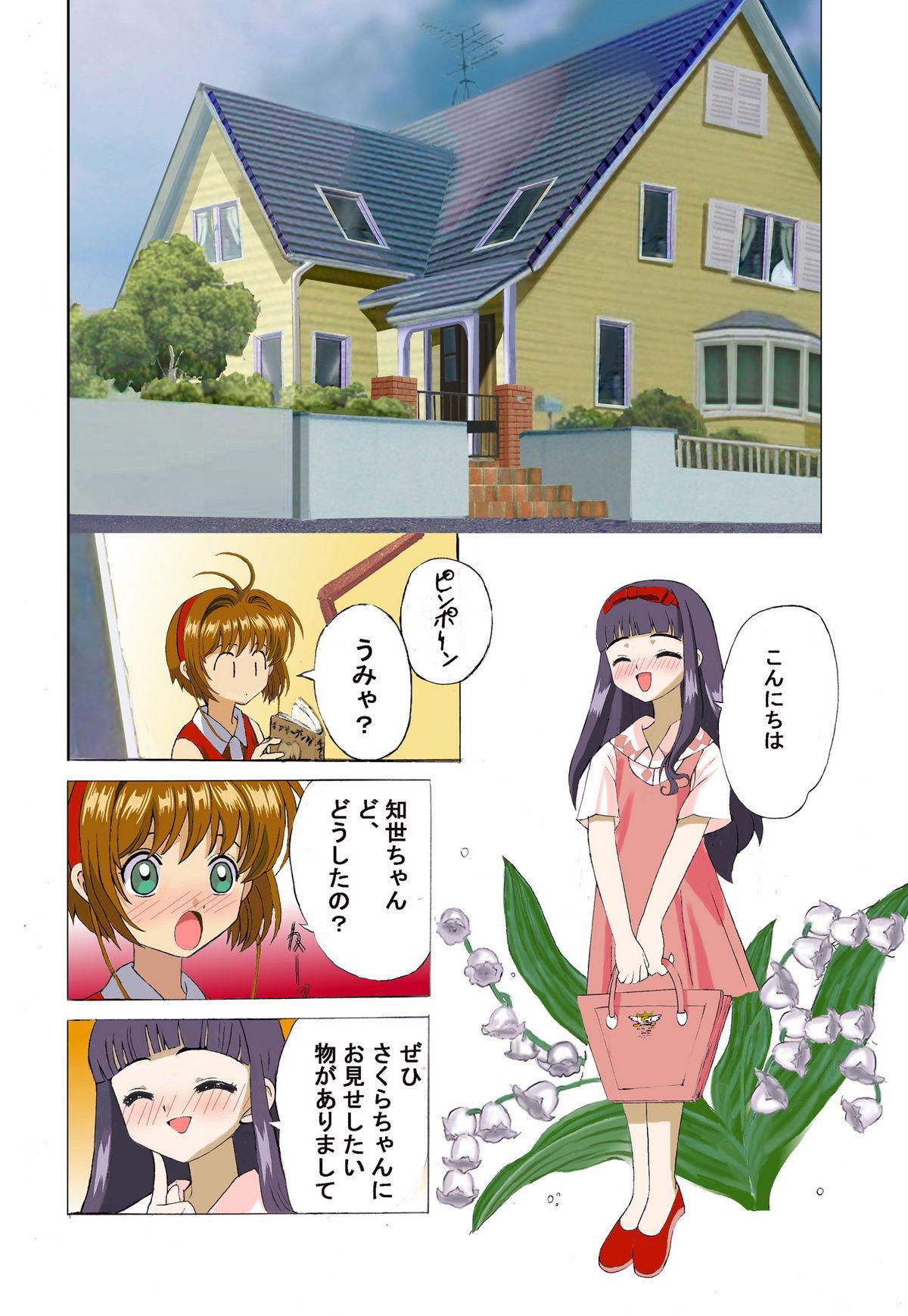 Kuuronziyou 2 Full Color & TV Animation Ban 5