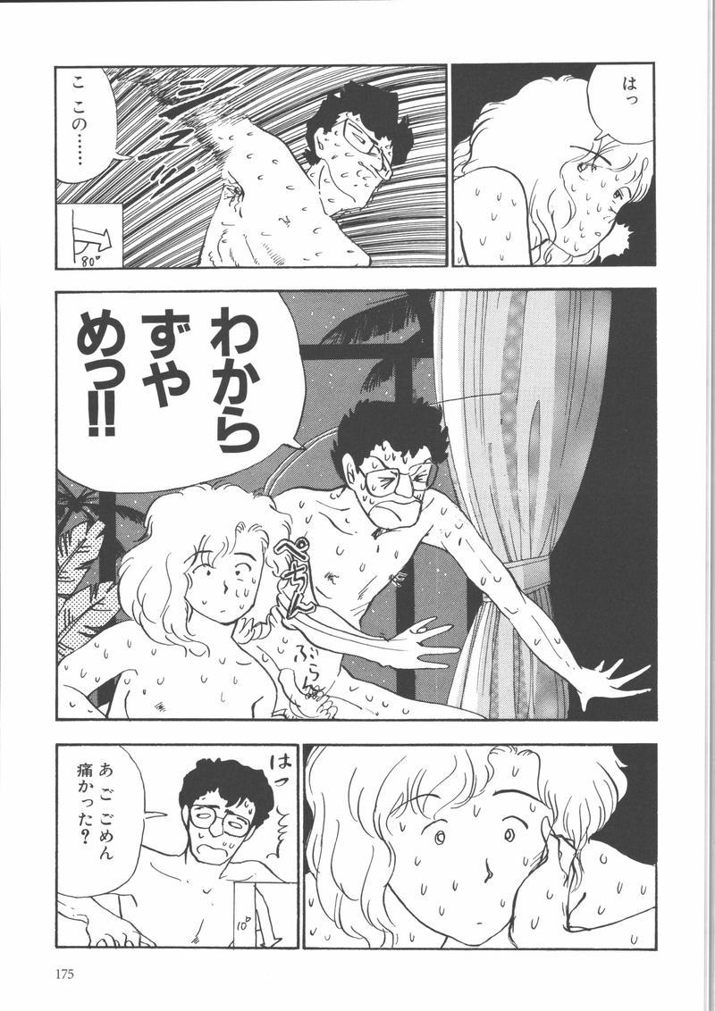 Gakkou 177