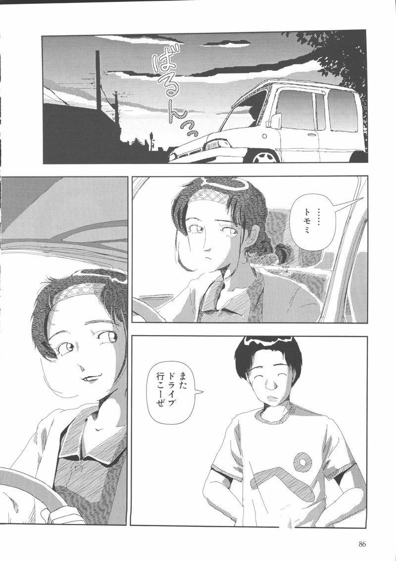 Gakkou 88