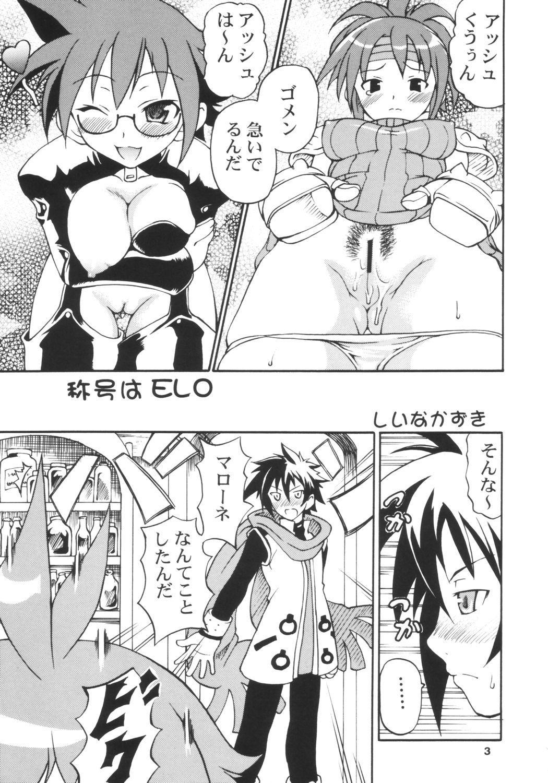 Shoukou wa ELO 1