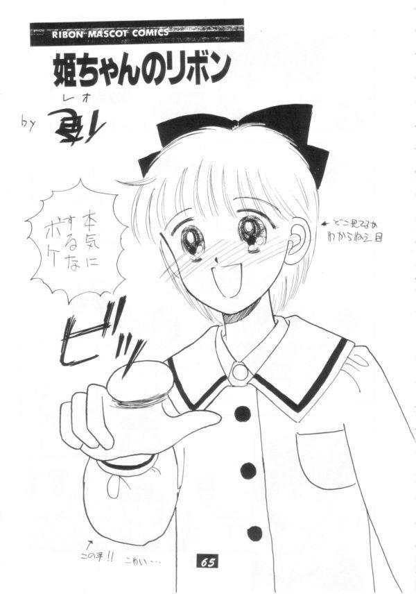 Kaishaku V 63
