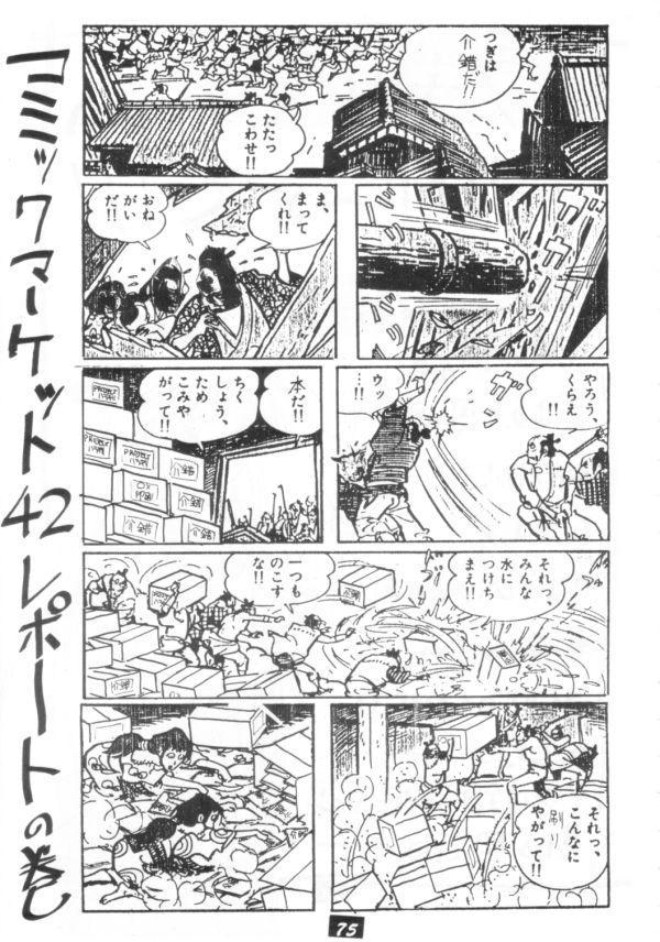 Kaishaku V 73