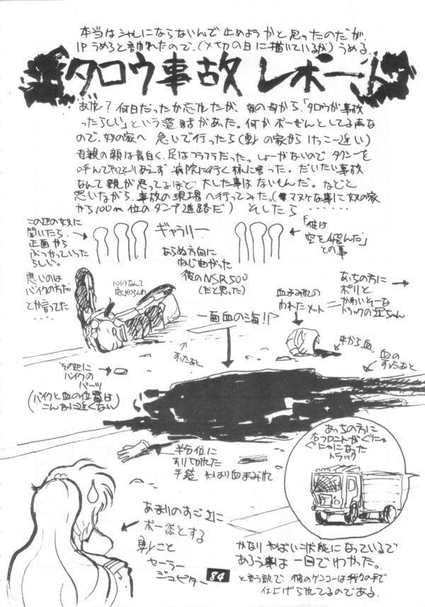 Kaishaku V 82