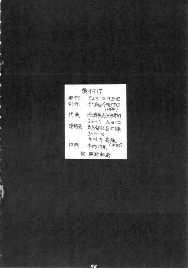 Kaishaku V 92