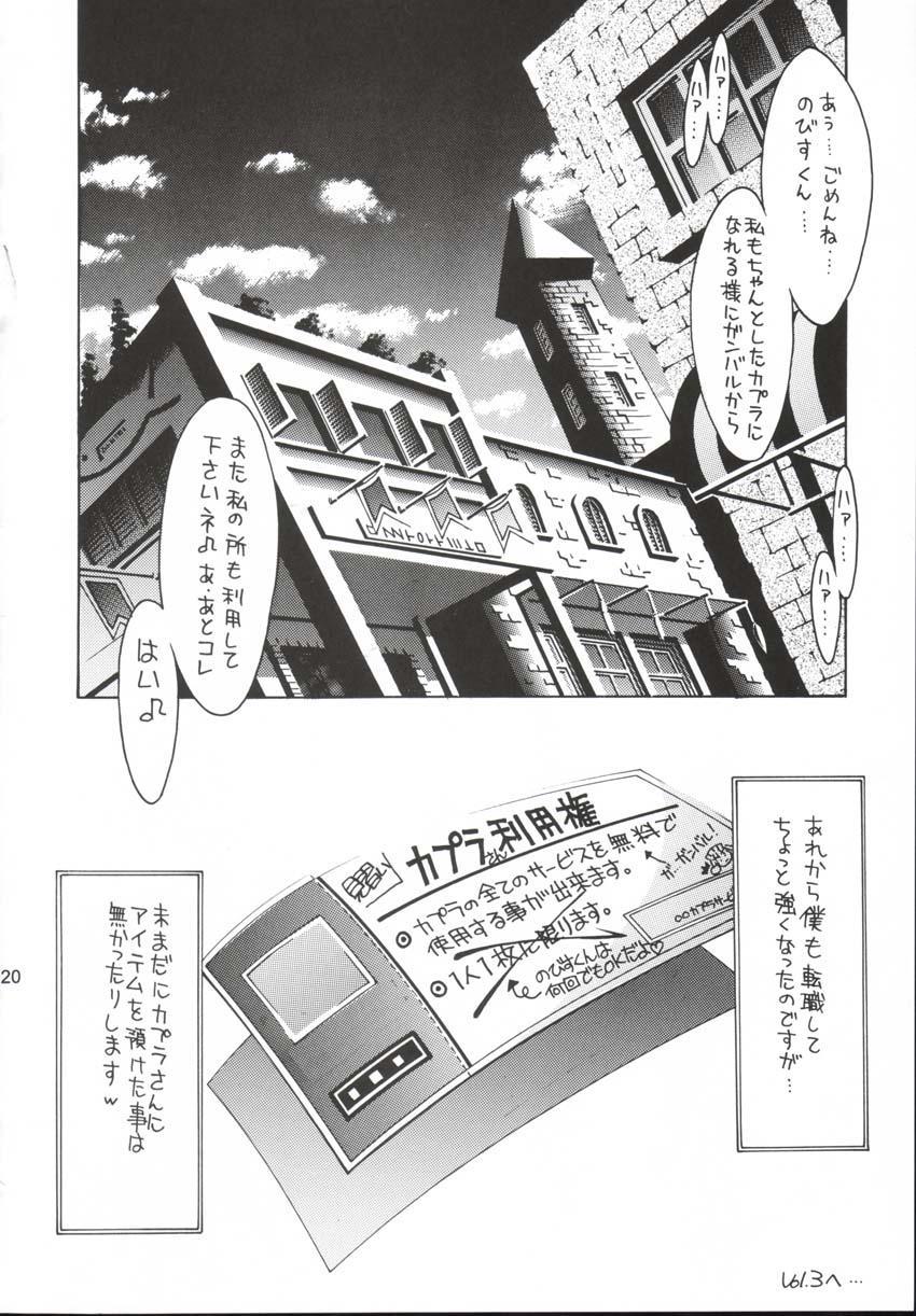 Aogami Onnanoko Gakuen 18