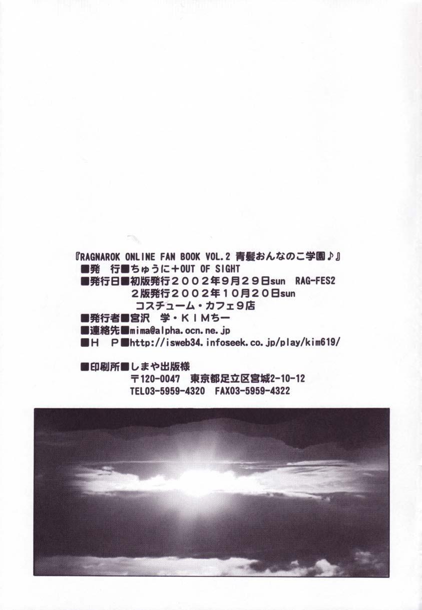 Aogami Onnanoko Gakuen 19