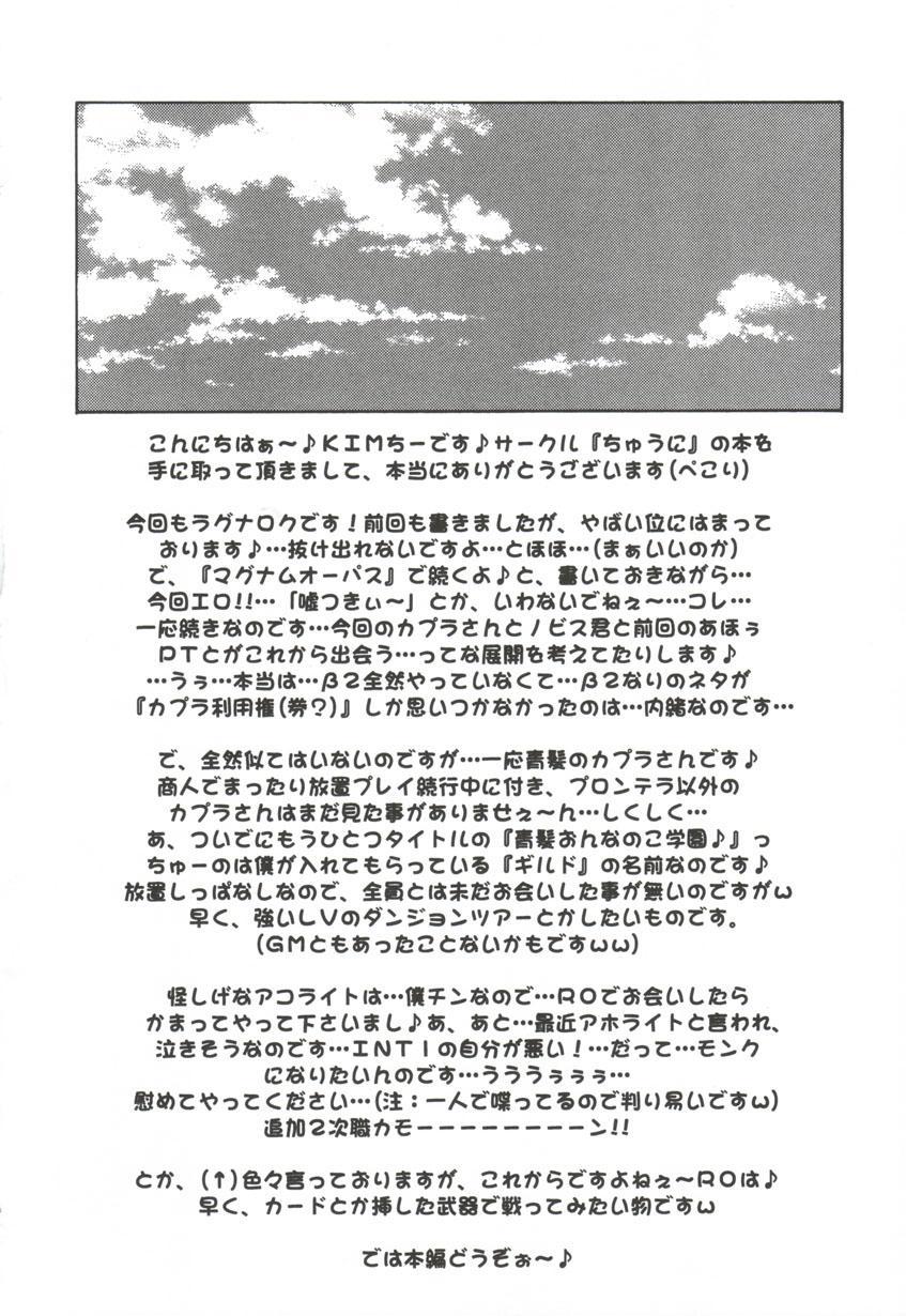 Aogami Onnanoko Gakuen 2