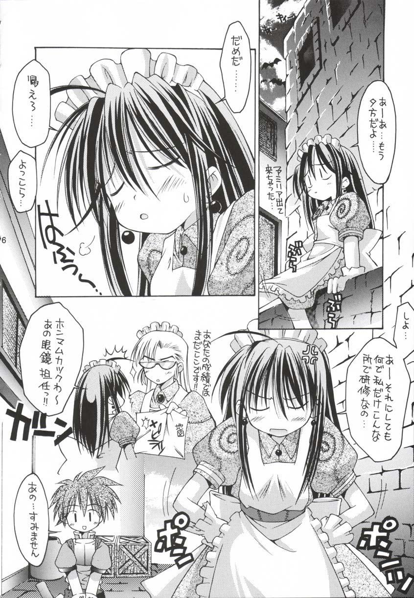 Aogami Onnanoko Gakuen 4