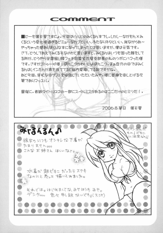 Mikuru Miracle 19