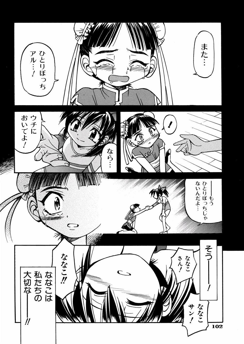 00 Nanako - Agent Nanako 104