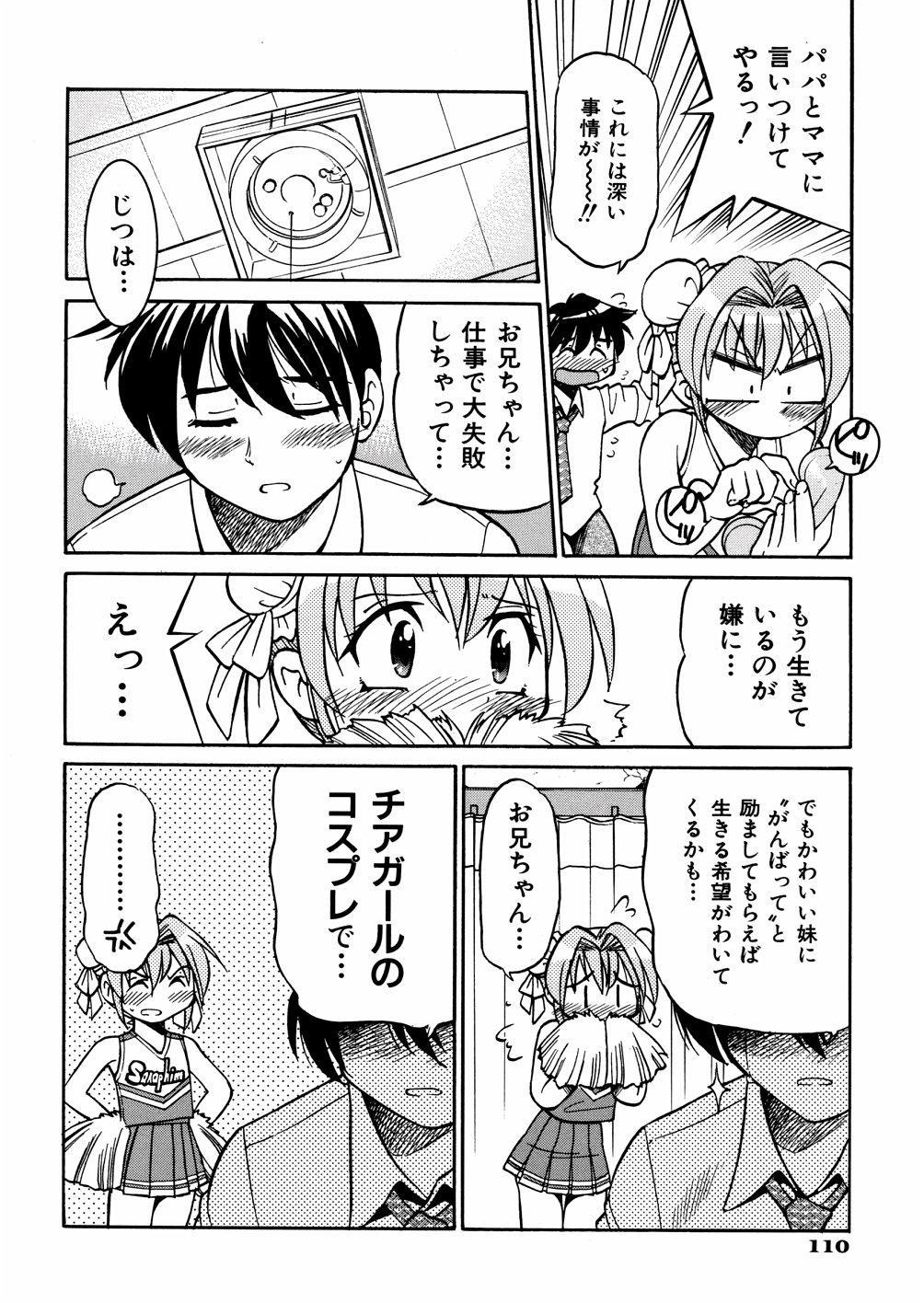 00 Nanako - Agent Nanako 112