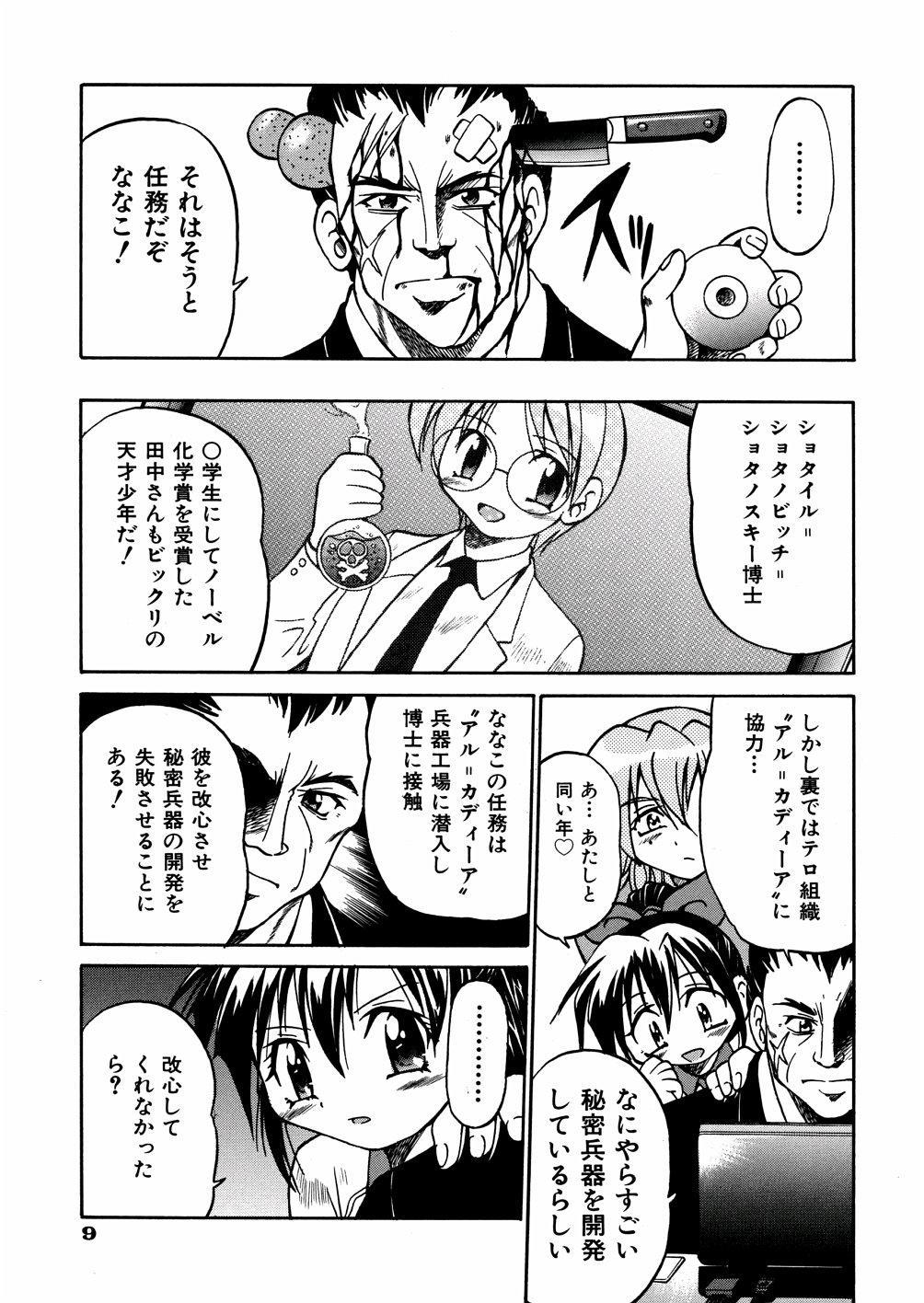 00 Nanako - Agent Nanako 11