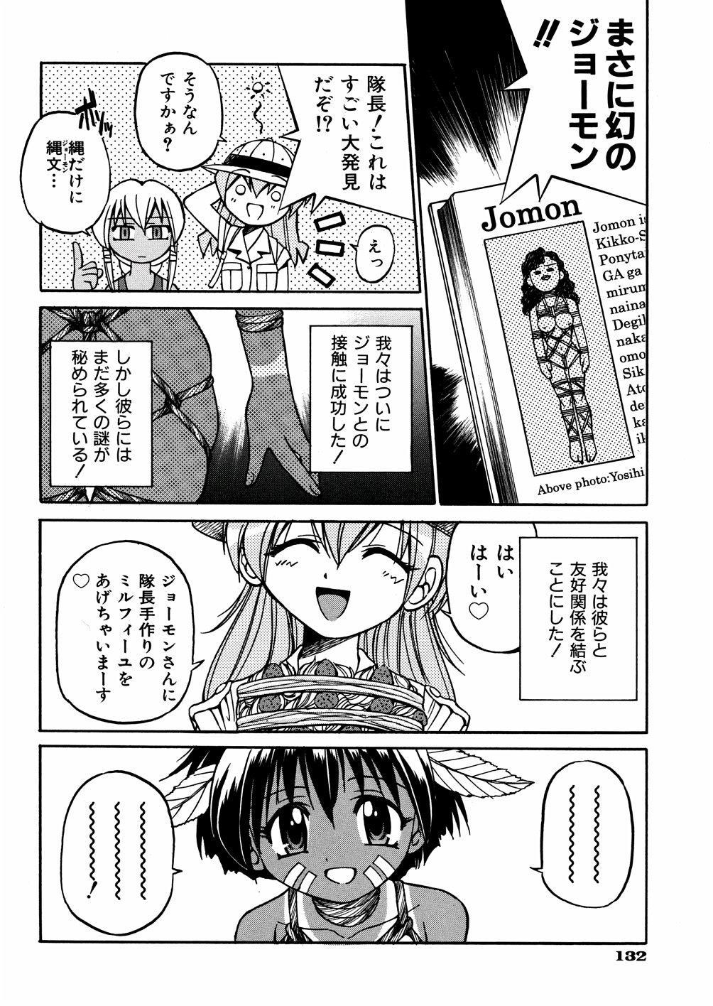 00 Nanako - Agent Nanako 134