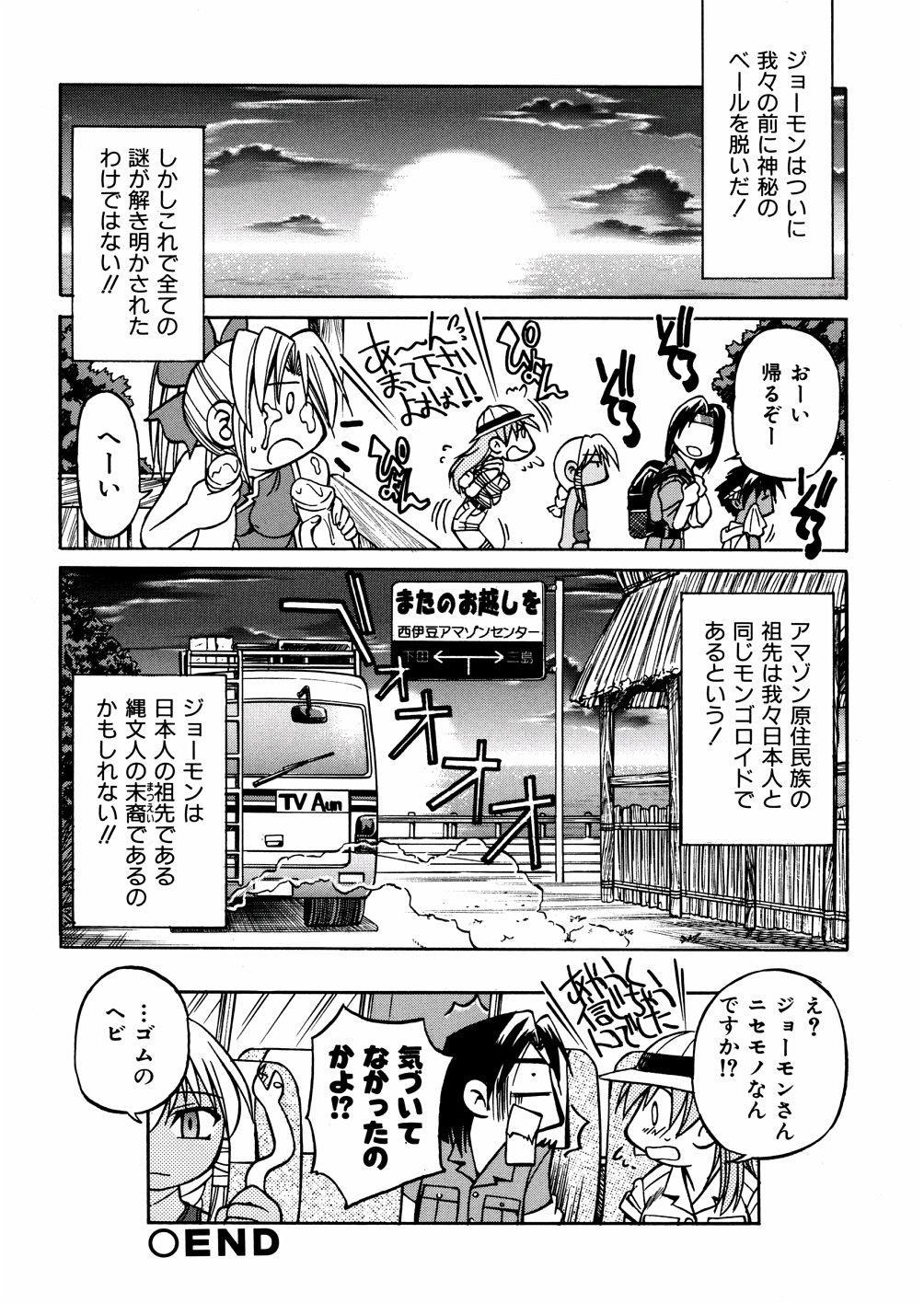 00 Nanako - Agent Nanako 144