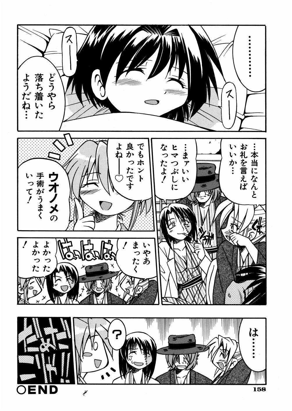 00 Nanako - Agent Nanako 160