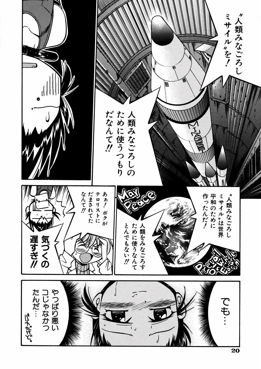 00 Nanako - Agent Nanako 22