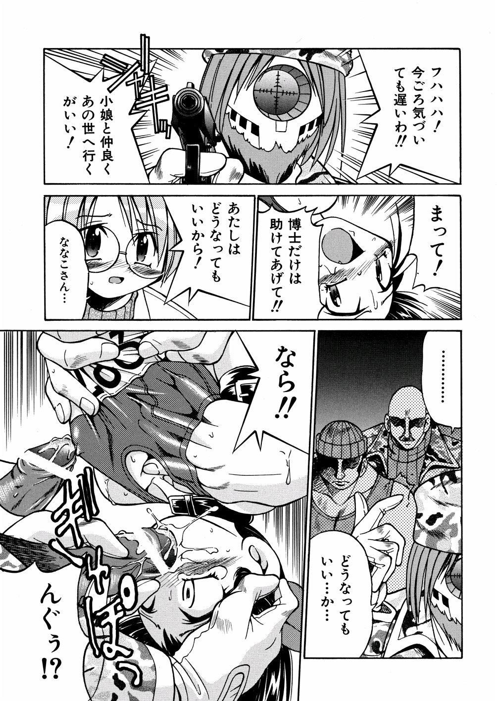 00 Nanako - Agent Nanako 23