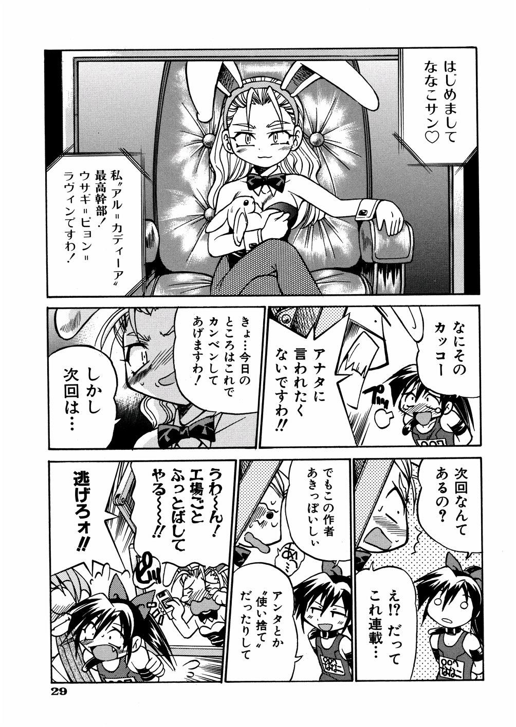 00 Nanako - Agent Nanako 31