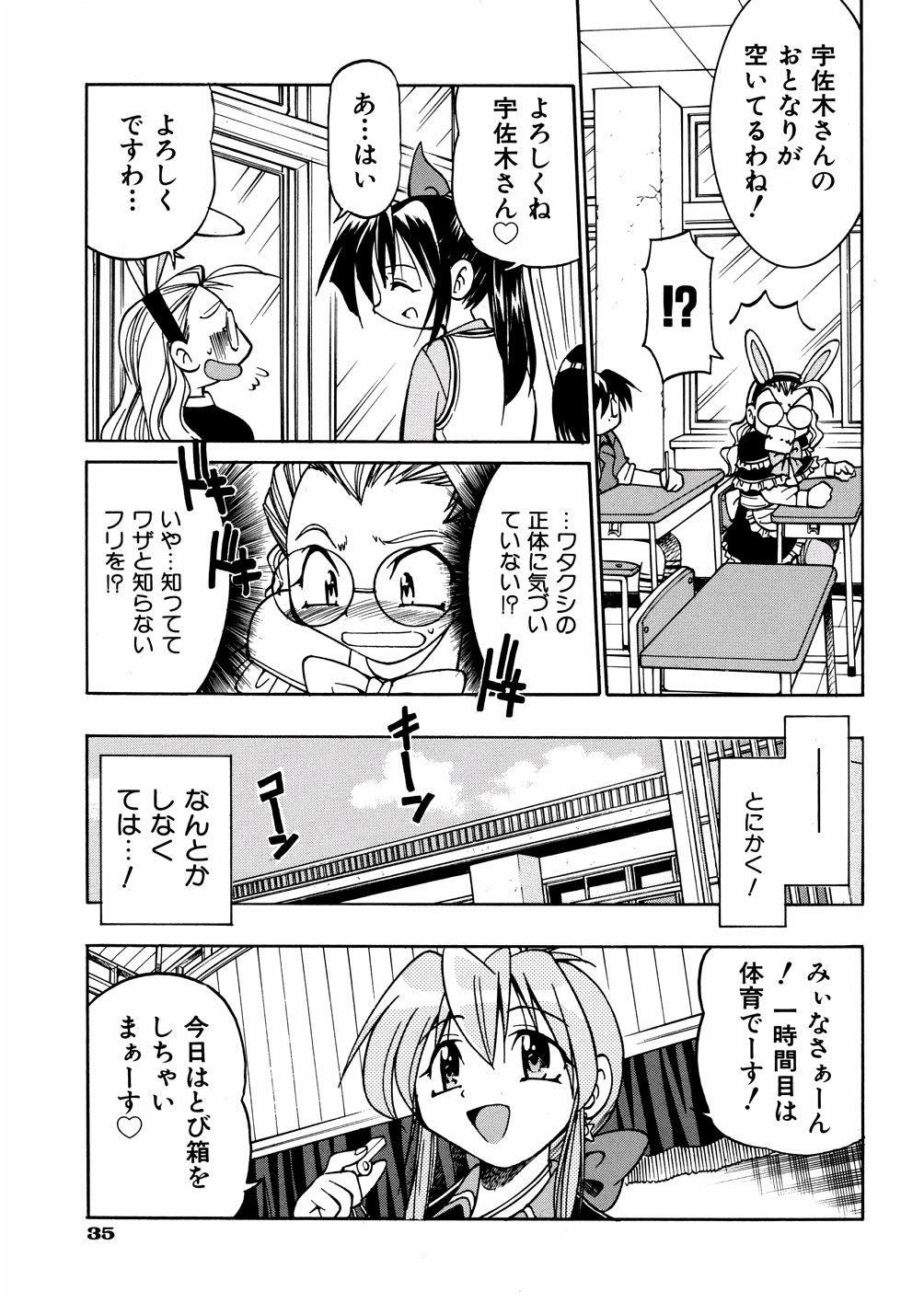 00 Nanako - Agent Nanako 37
