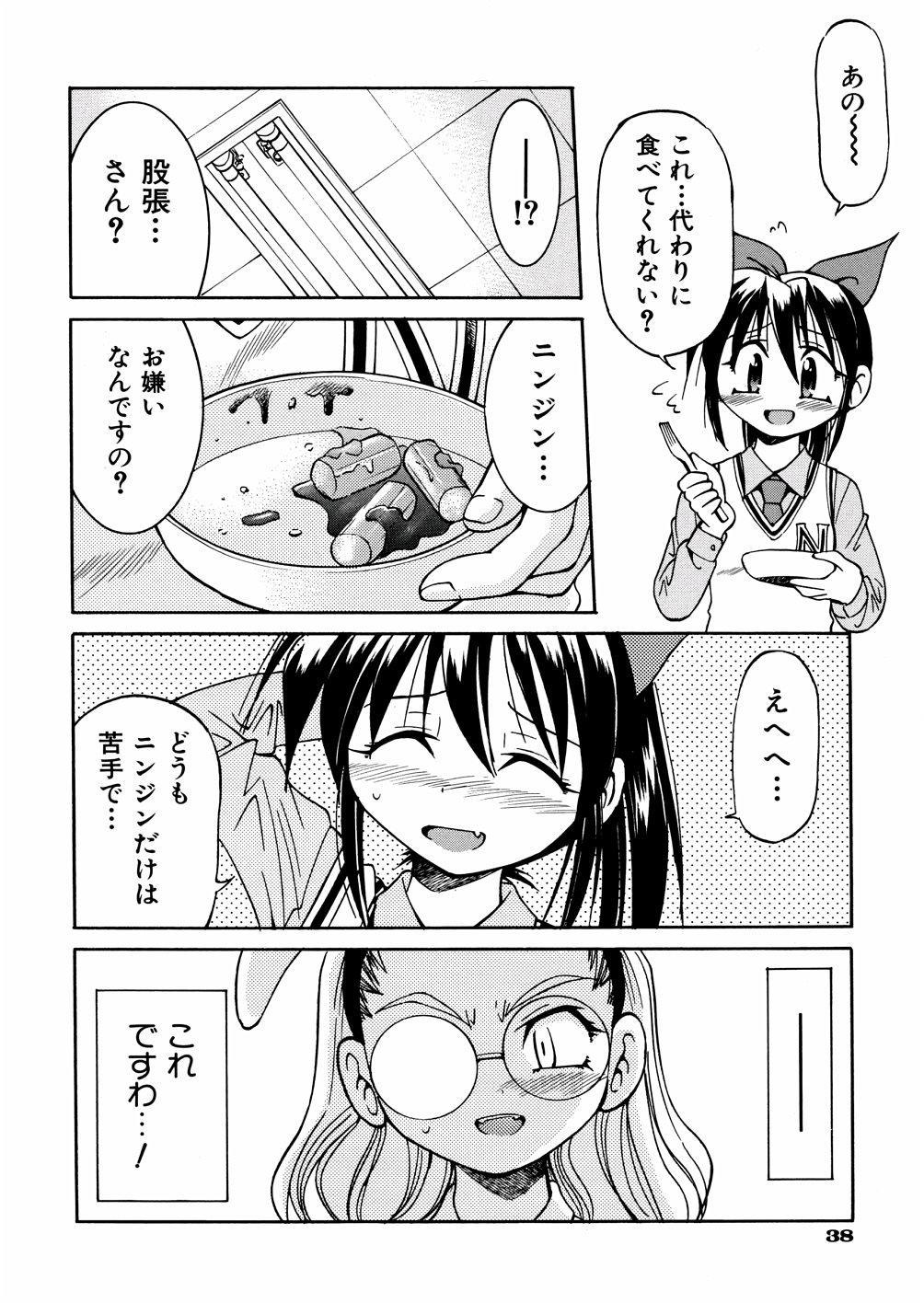 00 Nanako - Agent Nanako 40