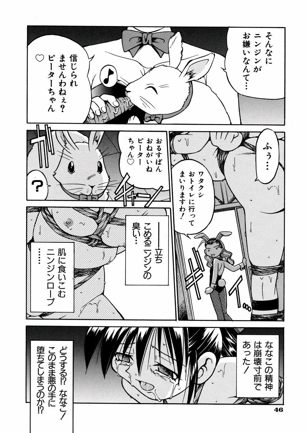00 Nanako - Agent Nanako 48