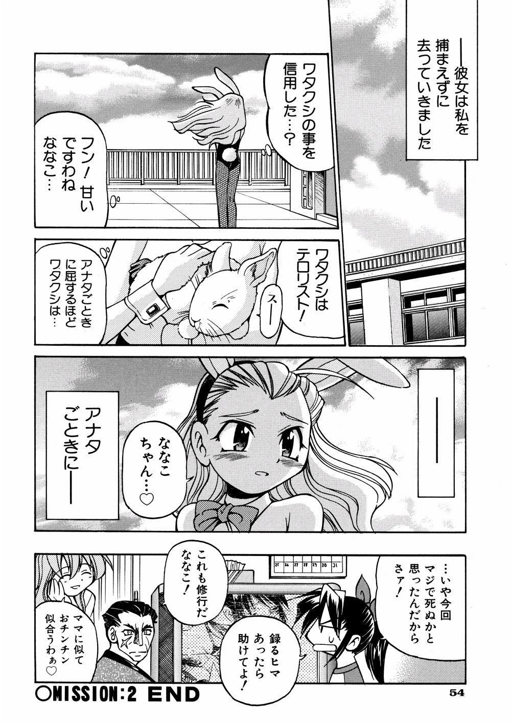00 Nanako - Agent Nanako 56