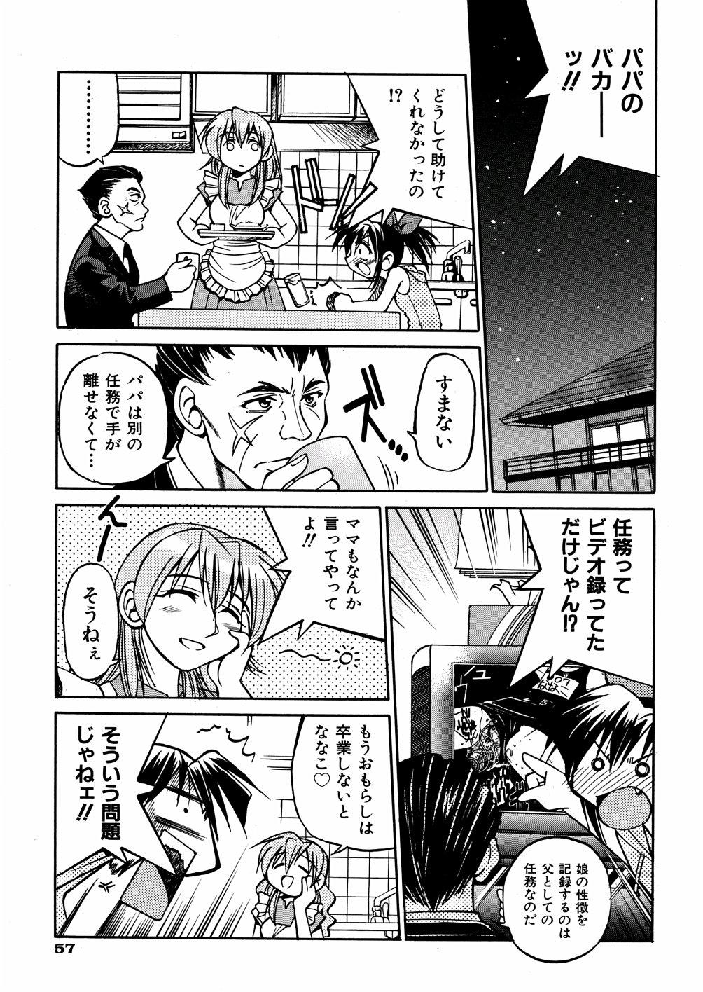 00 Nanako - Agent Nanako 59