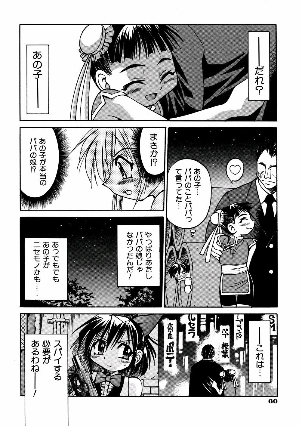 00 Nanako - Agent Nanako 62