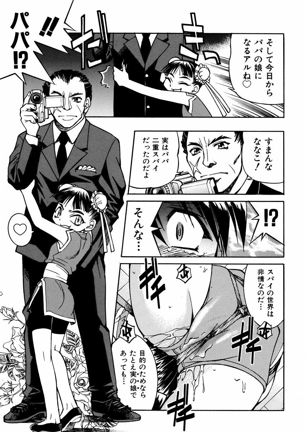 00 Nanako - Agent Nanako 71