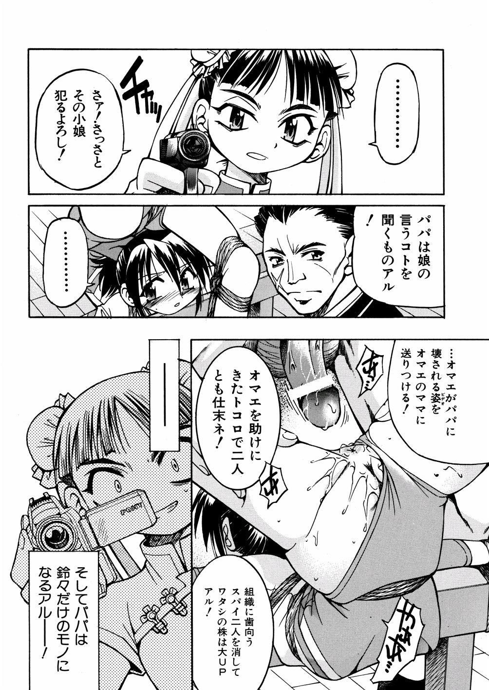 00 Nanako - Agent Nanako 72